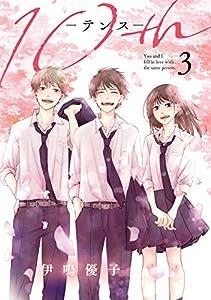 10th 3巻 (デジタル版ガンガンコミックスONLINE)
