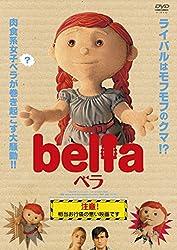 【動画】ベラ bella