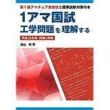 1アマ国試工学問題を理解する 平成29年度 問題と解説: 第1級アマチュア無線技士国家試験対策の本