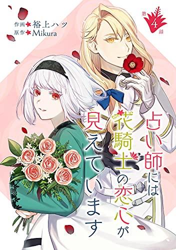 占い師には花騎士の恋心が見えています 第4話 (コミックブリーゼ)