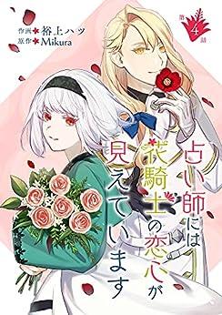[裕上ハツ, Mikura]の占い師には花騎士の恋心が見えています 第4話 (コミックブリーゼ)