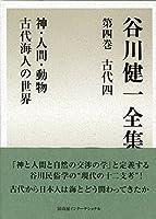 谷川健一全集〈第4巻〉古代4―神・人間・動物 古代海人の世界