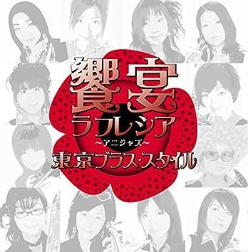 Kyouen Rafflesia - Ani Jazz 2nd Note -