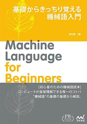 基礎からきっちり覚える 機械語入門 (プレミアムブックス版)