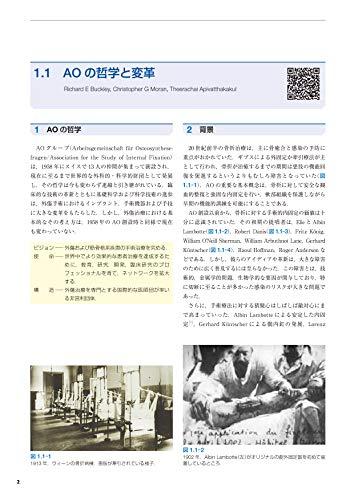 『AO法骨折治療[英語版Web付録付] 第3版』の3枚目の画像