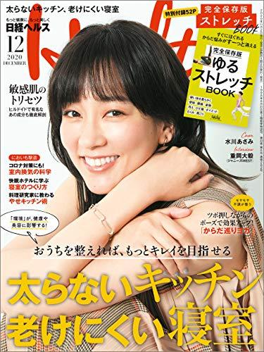 日経ヘルス 2020年12月号 [雑誌]