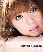 Radiance―神戸蘭子写真集