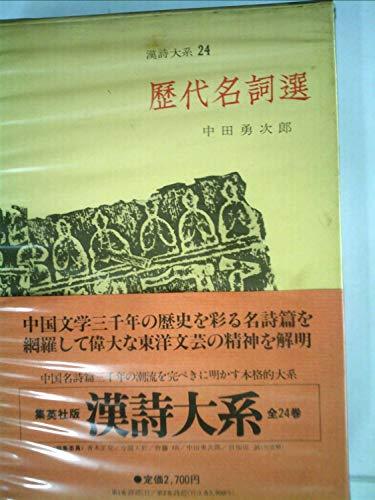 漢詩大系〈第24〉歴代名詞選 (1965年)の詳細を見る