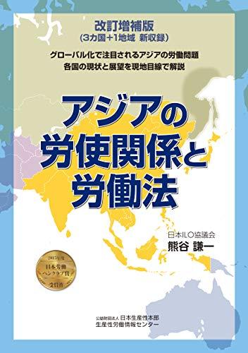 改訂増補版 アジアの労使関係と労働法