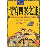 Qing four case mystery(Chinese Edition)