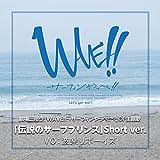 伝説のサーフプリンス Short ver.(劇場三部作「WAVE!!~サーフィンやっぺ!!~」OP主題歌)