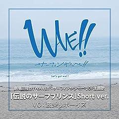 波乗りボーイズ「伝説のサーフプリンス Short ver.」のジャケット画像