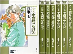 外科医 東盛玲の所見 コミック 全7巻完結セット (ソノラマコミック文庫)