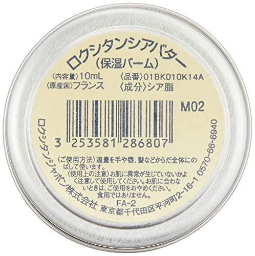 ロクシタン(L'OCCITANE)シアバター10ml