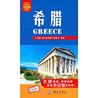 Chinese citizens traveling Collection: Greece(Chinese Edition)