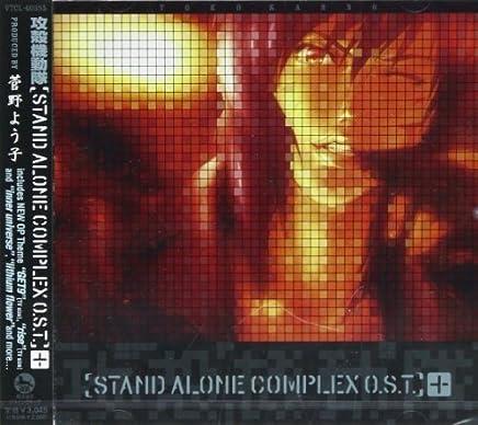 攻殻機動隊 STAND ALONE COMPLEX O.S.T.+(プラス)