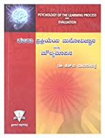 Psychology of The Learning Process and Evaluation (Kannada)