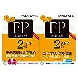 うかる! FP2級 ・AFP 王道テキスト [テキスト] + [問題集] 2020-2021年版 2冊セット