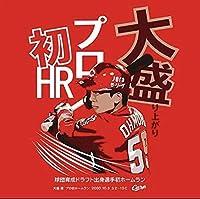 広島東洋カープ 大盛選手 プロ初ホームラン Tシャツ Mサイズ