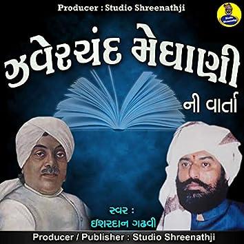 Javerchand Meghani Ni Varta