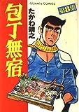 包丁無宿 8 (ゴラク・コミックス)(たがわ 靖之)