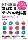 GIGAスクール・1人1台端末に対応! 小学校国語「学習者用デジタル教科書」徹底活用ガイド