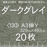 レザック66(淡色少量)A3伸Y<130>ダークグレー(20枚)