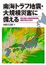 南海トラフ地震・大規模災害に備える 熊本地震、兵庫県南部地震、豪雨災害から学ぶ