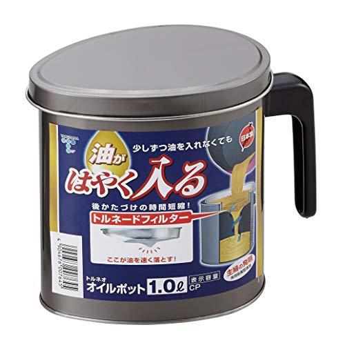 竹原製缶 オイル ポット 日本製 グレー 1L 油がはやく入る(主婦の発明) CP