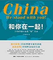 China, We Stand With You! (Chinese Edition)