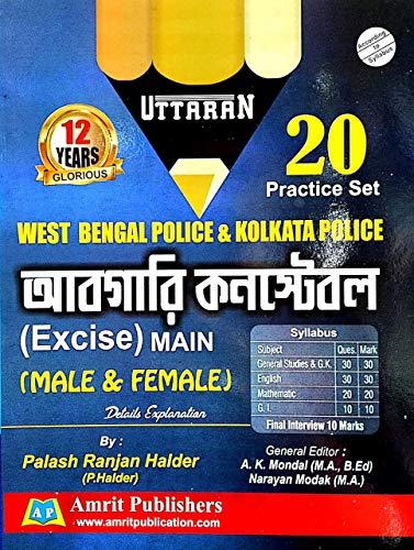 Uttaran West Bengal Police and Kolkata Police Abgari Constable (MAIN) 20 Practice Sets in Bengali