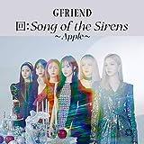 回:Song of the Sirens ~Apple~