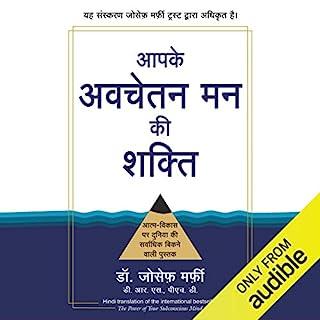 Apke Avchetan Man Ki Shakti [The Power of Your Subconscious Mind] cover art