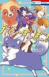 ラブ・ミー・ぽんぽこ! 2 (花とゆめコミックス)