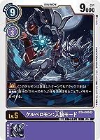 デジモンカードゲーム BT4-086 ケルベロモン:人狼モード (R レア) ブースター グレイトレジェンド (BT-04)