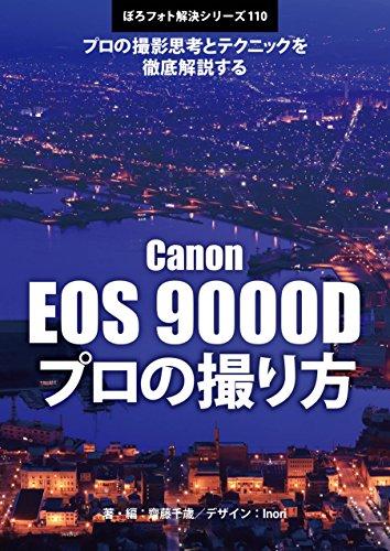 Boro Foto Kaiketu Series 110 Canon EOS 9000D PRO SHOT (Japanese Edition)