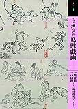もっと知りたい鳥獣戯画 (アート・ビギナーズ・コレクション)