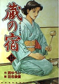 蔵の宿 15 (芳文社コミックス)