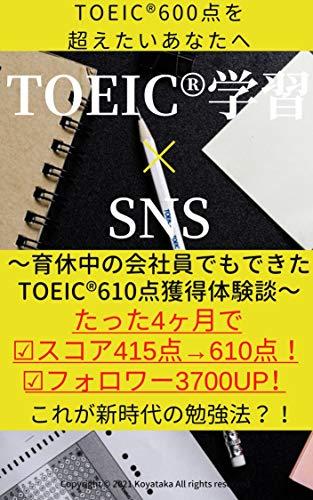 TOEIC(R)× SNS: ~育休中の会社員でもできたTOEIC(R)610点獲得体験談~ (こやたかブックス)