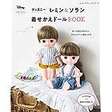 ディズニー レミン&ソラン 着せかえドールBOOK (レディブティックシリーズno.8006)