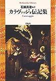カラヴァッジョ伝記集 (平凡社ライブラリー)