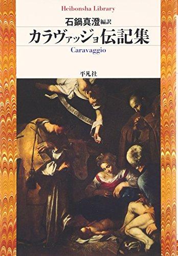 カラヴァッジョ伝記集 (平凡社ライブラリー)の詳細を見る