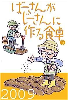 [岡西克明, 岡西松子]のばーさんがじーさんに作る食卓(5)