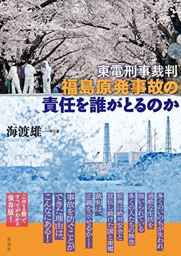 東電刑事裁判 福島原発事故の責任を誰がとるのか