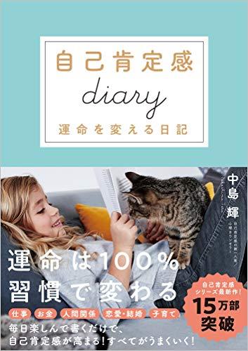 自己肯定感diary 運命を変える日記の詳細を見る