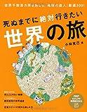 死ぬまでに絶対行きたい世界の旅 (PHPビジュアル実用BOOKS)