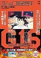 巨人の星 COMPLETE DVD BOOK vol.4 ()