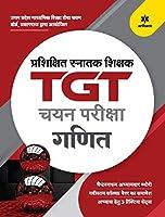 UP TGT Ganit 2021