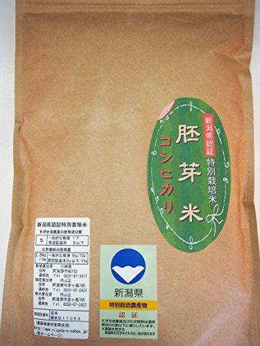 こばやし農園 コシヒカリ 胚芽米(5分づき)令和3年産 (1kg) 新潟県産 特別栽培米(減農薬・減化学肥料栽培米)
