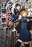 ライオンは仔猫に夢中 平塚おんな探偵の事件簿3 (祥伝社文庫)